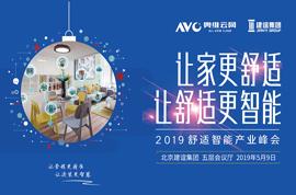 2019舒适智能家居产业峰会(北京)