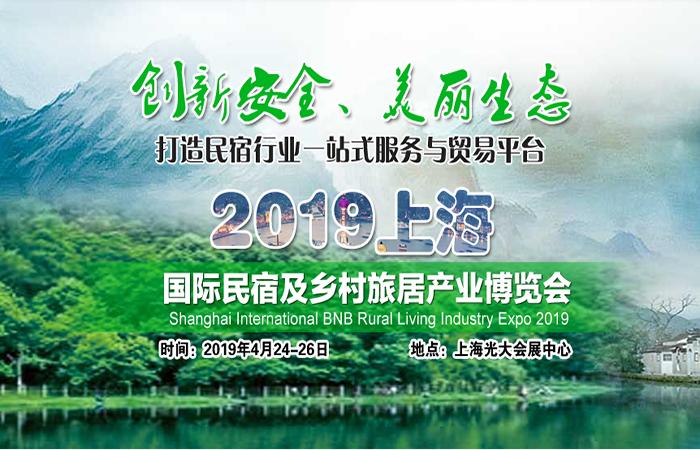 展会预热丨倒数1天!2019民宿展,古建中国与您相约上海!