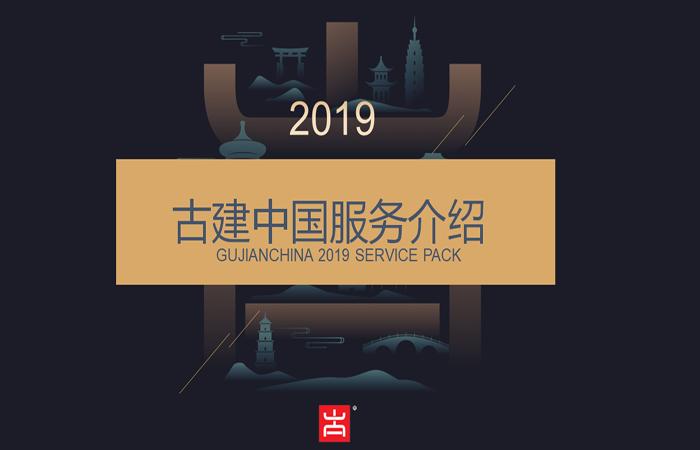 古建家园-古建中国2019年服务体系介绍暨网站平台项目合作招募中