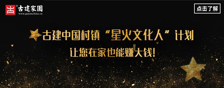 """古建中国""""星火文化人""""计划"""