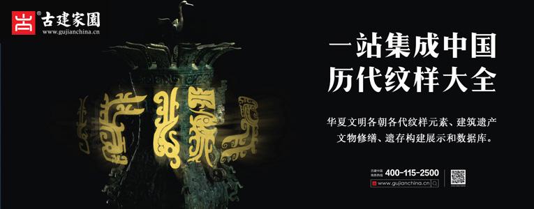 古建中国-基因库