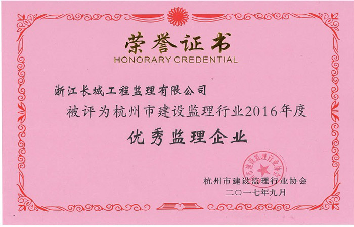 本公司荣获杭州市建设监理行业优秀监理企业