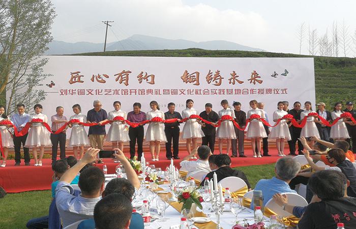 匠心有约,铜铸未来——刘华铜文化艺术馆开业典礼隆重举行