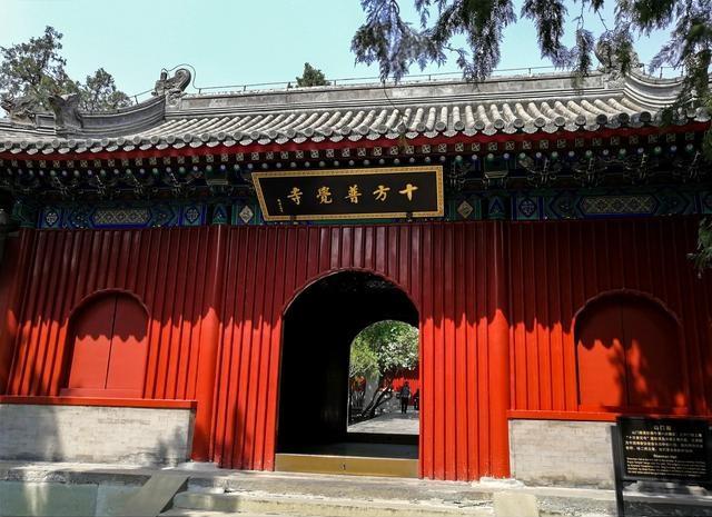 北京卧佛寺-山门殿