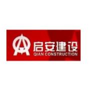 江苏启安建设集团装饰装潢有限公司