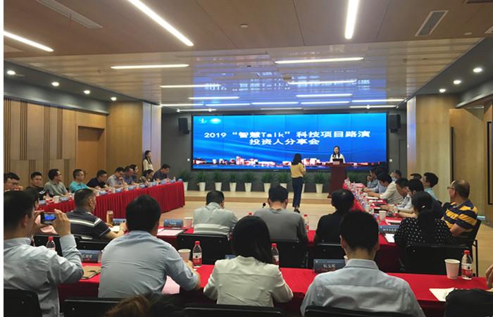 """杭州2019""""智慧Talk""""科技项目投资创业分享会"""