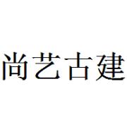 福建省尚艺古建筑工程有限公司