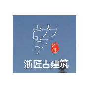 上海浙匠古建筑工程有限公司