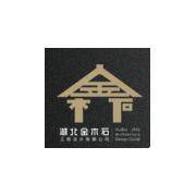 湖北金木石古建筑工程有限公司