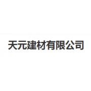 山东天元建材有限公司