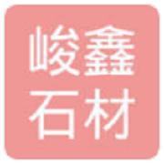 吉林省峻鑫石材集团有限公司