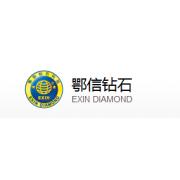 鄂信钻石新材料股份有限公司