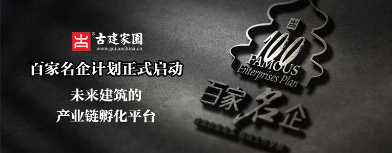 古建中國-百家名企