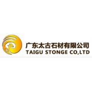 广东太古石材有限公司