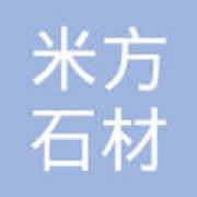 安徽米方石材有限公司