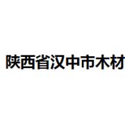 陕西省汉中市木材总公司
