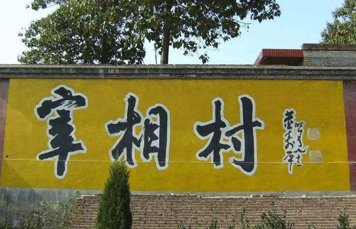 裴柏村——中华宰相村,曾出59位宰相