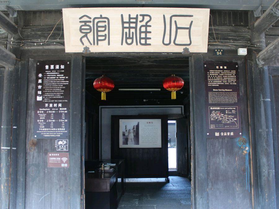 安昌古镇-石雕馆