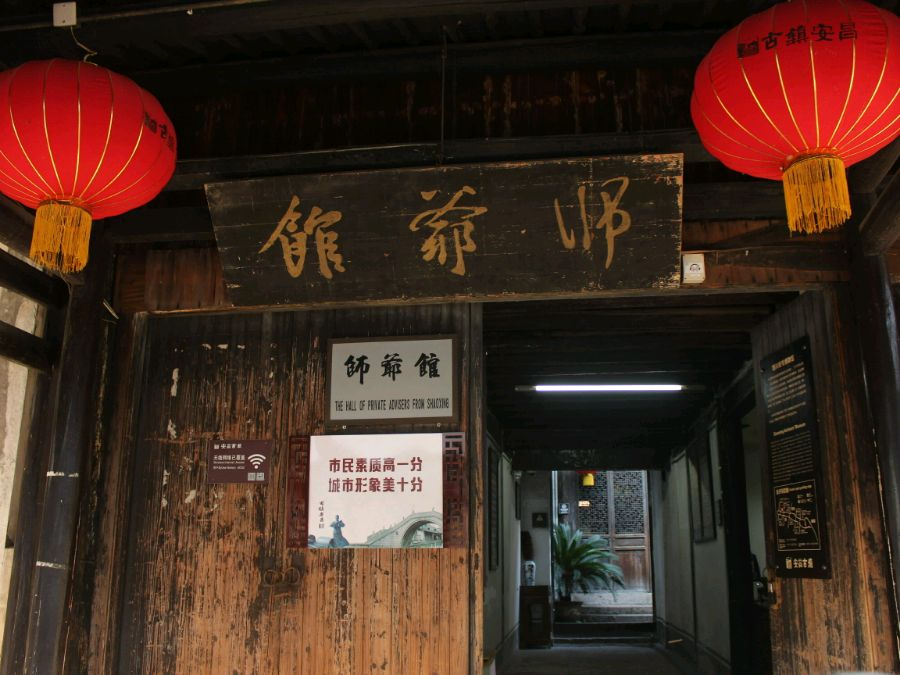 安昌古镇-师爷馆
