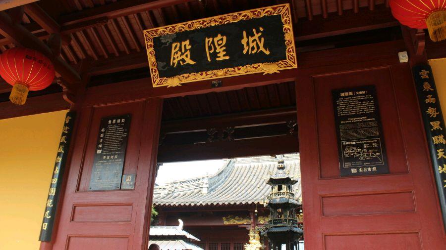 安昌古镇-城隍殿