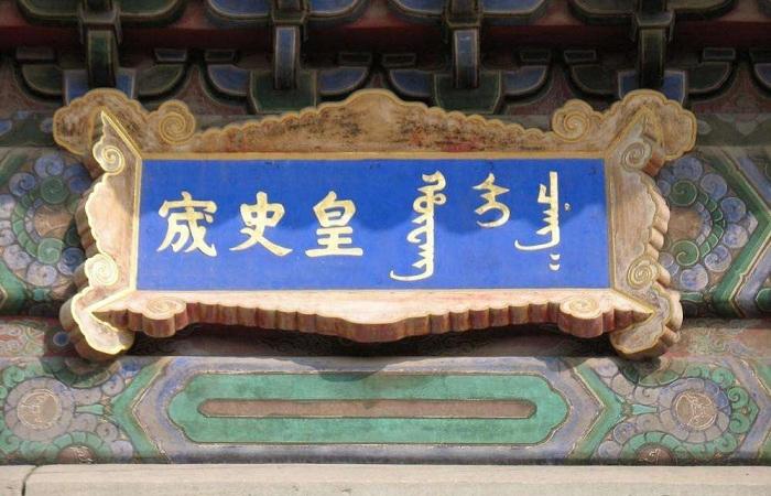 皇史宬——明清时期的皇家档案库