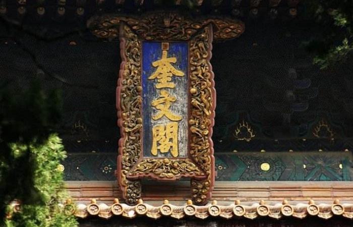 奎文阁——建筑独特的孔庙藏书楼