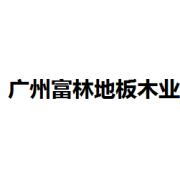 广州富林地板(木业)有限公司