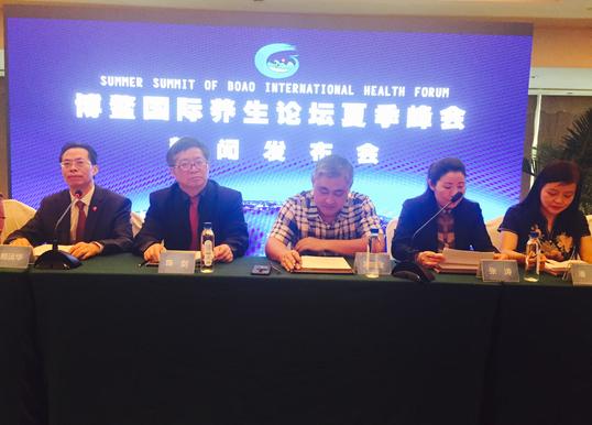 博鳌国际养生论坛夏季峰会暨中国卫生事业发展大会