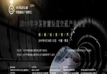 2019中国智慧轨道交通产业峰会