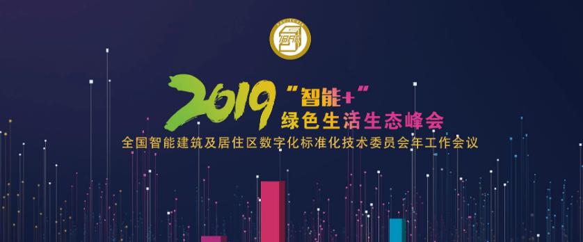 """2019""""智能+""""绿色生活生态峰会-全国智能建筑及居住区数字化标准化技术委员会工作会议"""