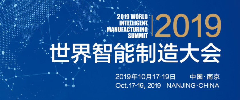 2019世界智能制造大会