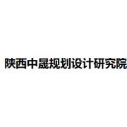 陕西中晟规划设计研究院有限公司