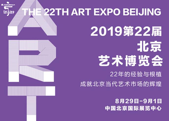 2019年第22届北京艺术博览会