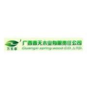 广西春天木业有限责任公司