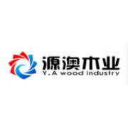 广西源澳木业有限公司