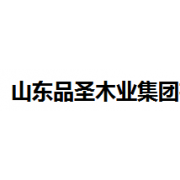 山东品圣木业集团有限公司