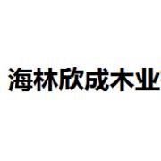 海林欣成木业有限责任公司