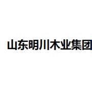 山东明川木业集团有限公司