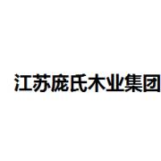 江苏庞氏木业集团有限公司