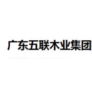 广东五联木业集团有限公司
