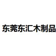 东莞东汇木制品有限公司