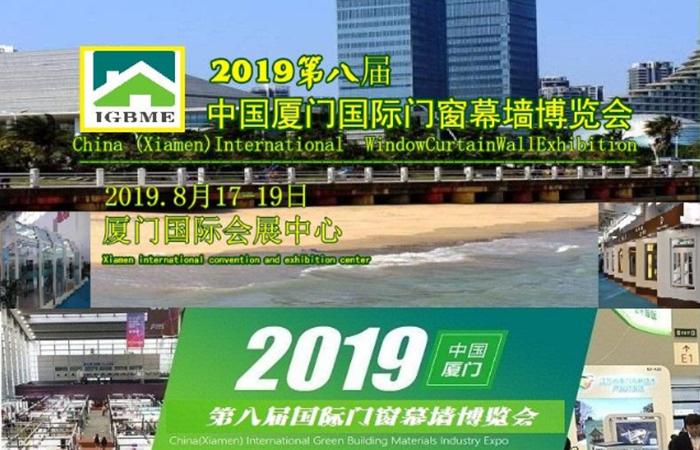 2019厦门国际门窗幕墙博览会