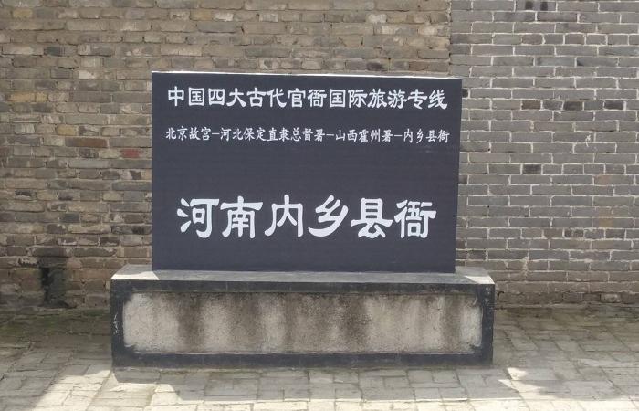 内乡县衙——天下第一衙
