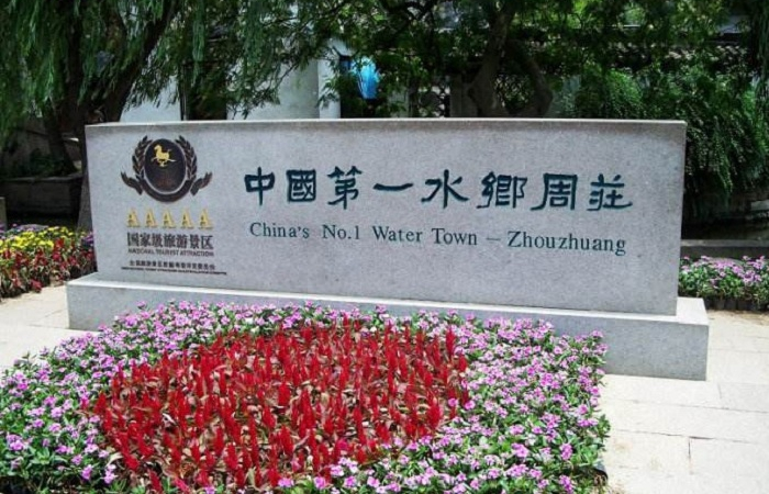 苏州周庄古镇——江南六大古镇之一