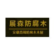 安徽展森防腐木贸易有限公司
