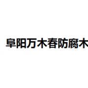 阜阳万木春防腐木有限公司