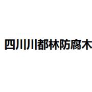 四川川都林防腐木有限公司