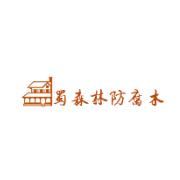 四川蜀森林防腐木有限公司