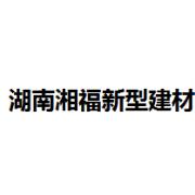 湖南湘福新型建材有限公司