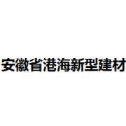 安徽省港海新型建材有限公司